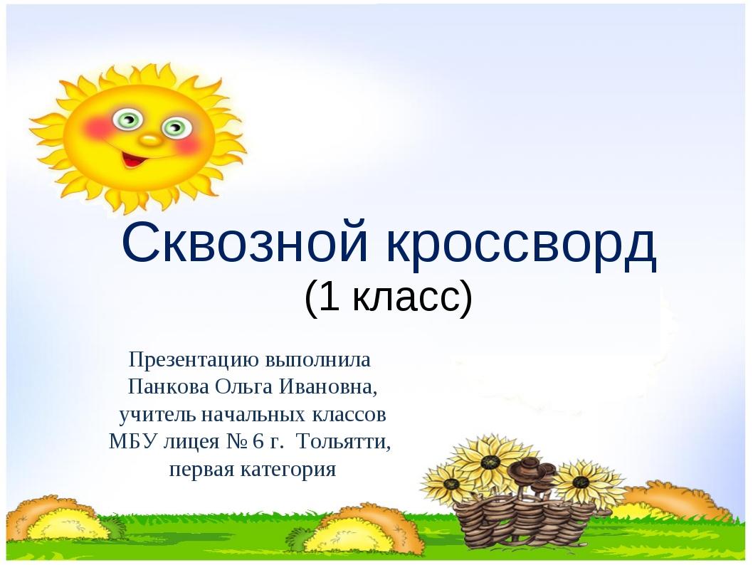 Сквозной кроссворд (1 класс) Презентацию выполнила Панкова Ольга Ивановна, уч...