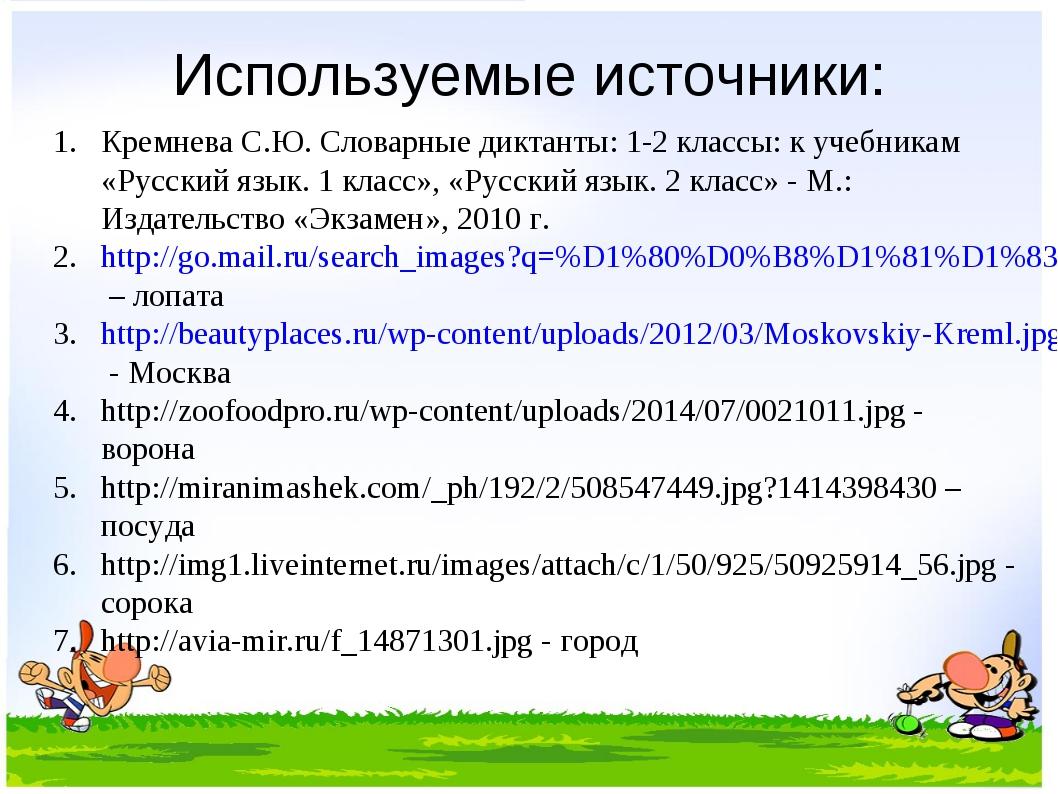 Используемые источники: Кремнева С.Ю. Словарные диктанты: 1-2 классы: к учебн...