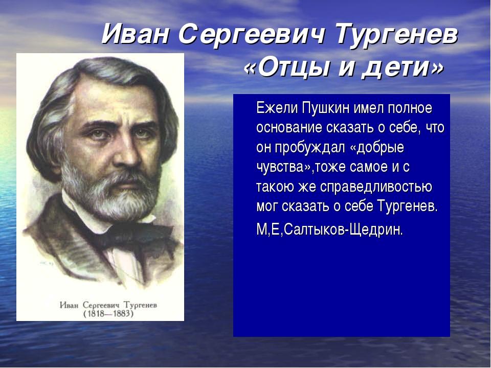 Иван Сергеевич Тургенев «Отцы и дети» Ежели Пушкин имел полное основание ска...