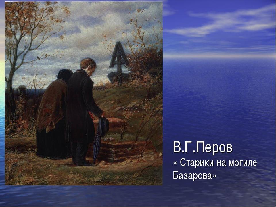 В.Г.Перов « Старики на могиле Базарова»