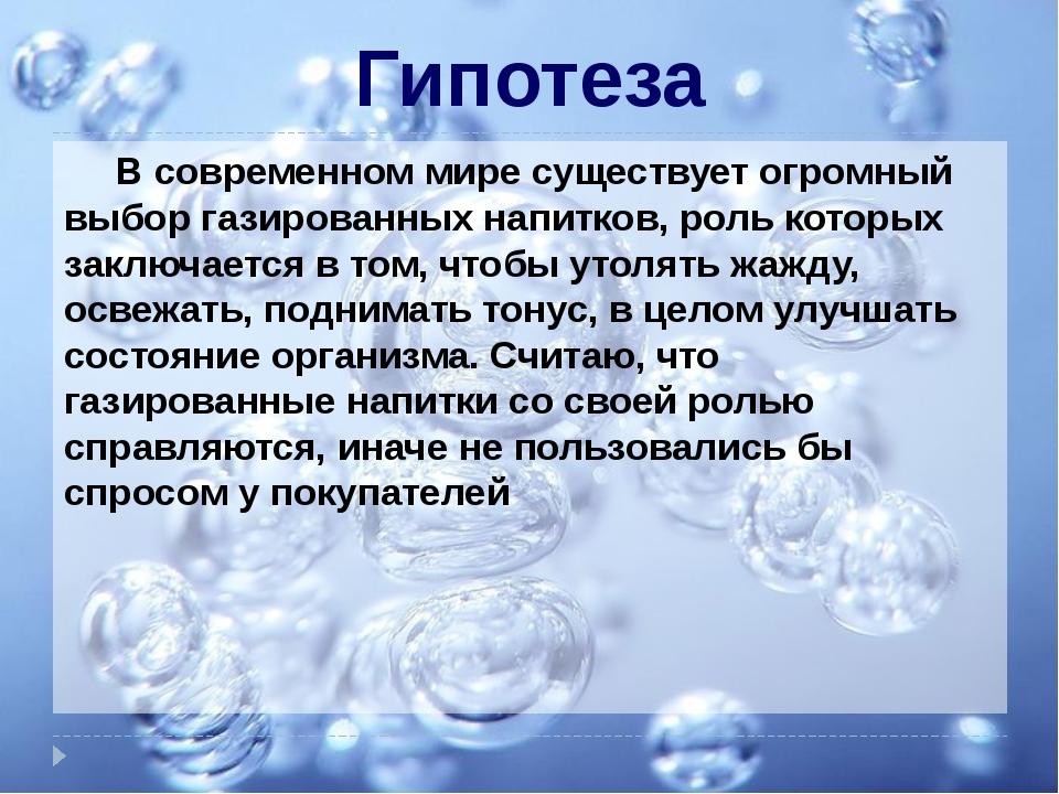 Склярова Е. 6-Б ССШ № 19 В современном мире существует огромный выбор газиро...