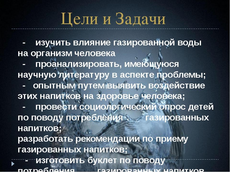 Цели и Задачи Склярова Е. 6-Б ССШ № 19 - изучить влияние газированной воды на...