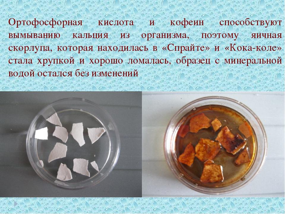 Ортофосфорная кислота и кофеин способствуют вымыванию кальция из организма, п...