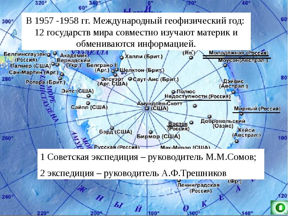 В 1957 -1958 гг. Международный геофизический год: 12 государств мира совместн...