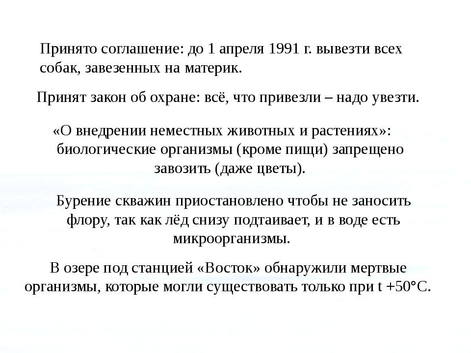Принято соглашение: до 1 апреля 1991 г. вывезти всех собак, завезенных на ма...