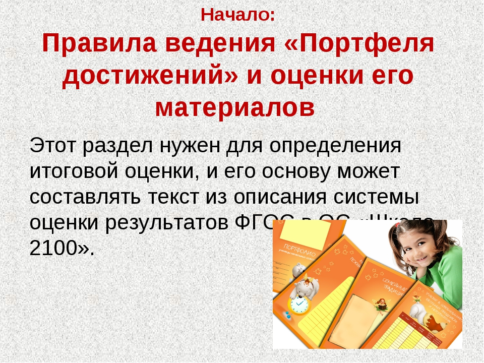 Начало: Правила ведения «Портфеля достижений» и оценки его материалов Этот ра...