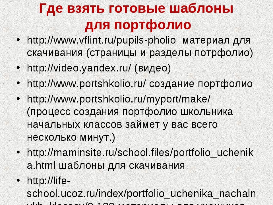 Где взять готовые шаблоны для портфолио http://www.vflint.ru/pupils-pholio ма...
