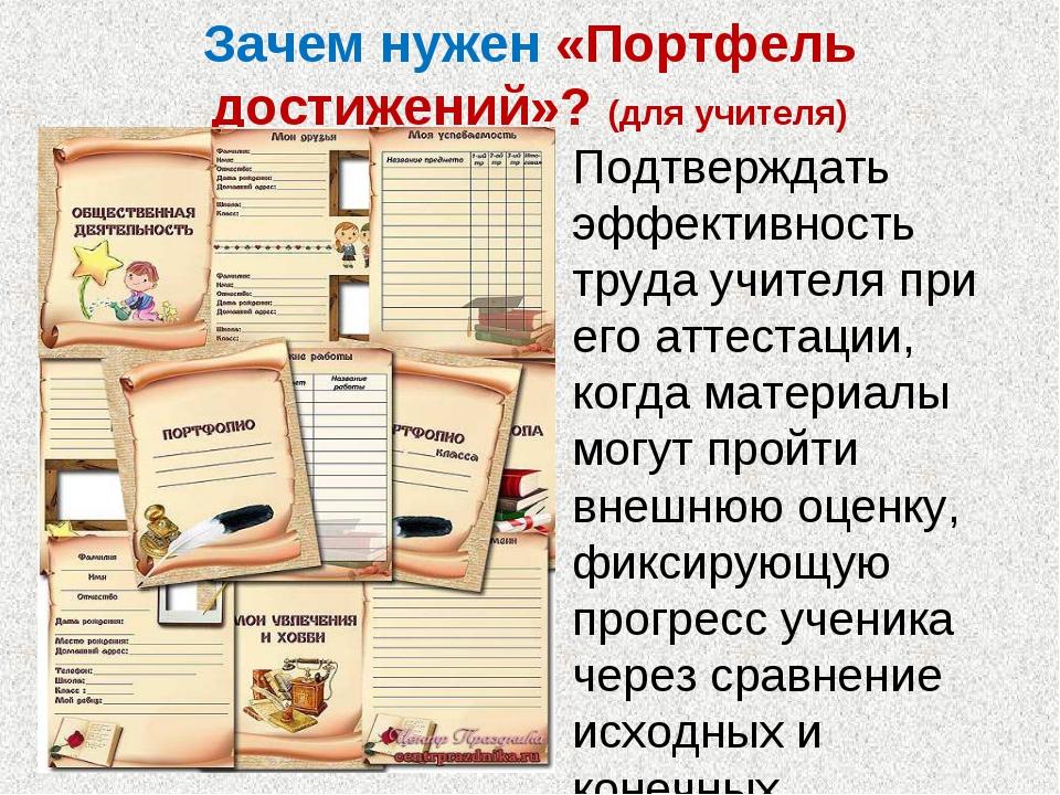 Зачем нужен «Портфель достижений»? (для учителя) Подтверждать эффективность т...