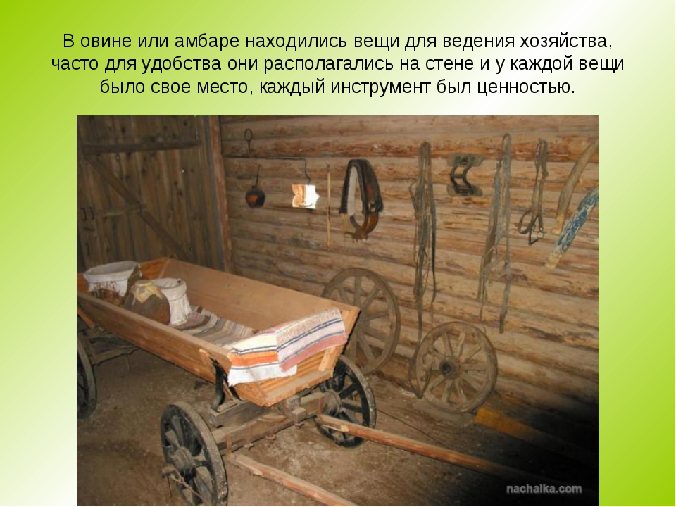 В овине или амбаре находились вещи для ведения хозяйства, часто для удобства...