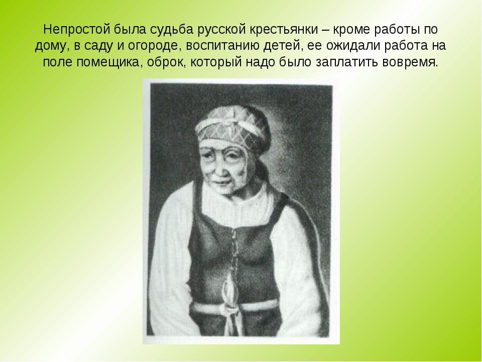 Непростой была судьба русской крестьянки – кроме работы по дому, в саду и ого...