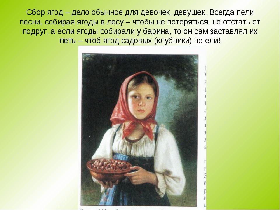 Сбор ягод – дело обычное для девочек, девушек. Всегда пели песни, собирая яго...