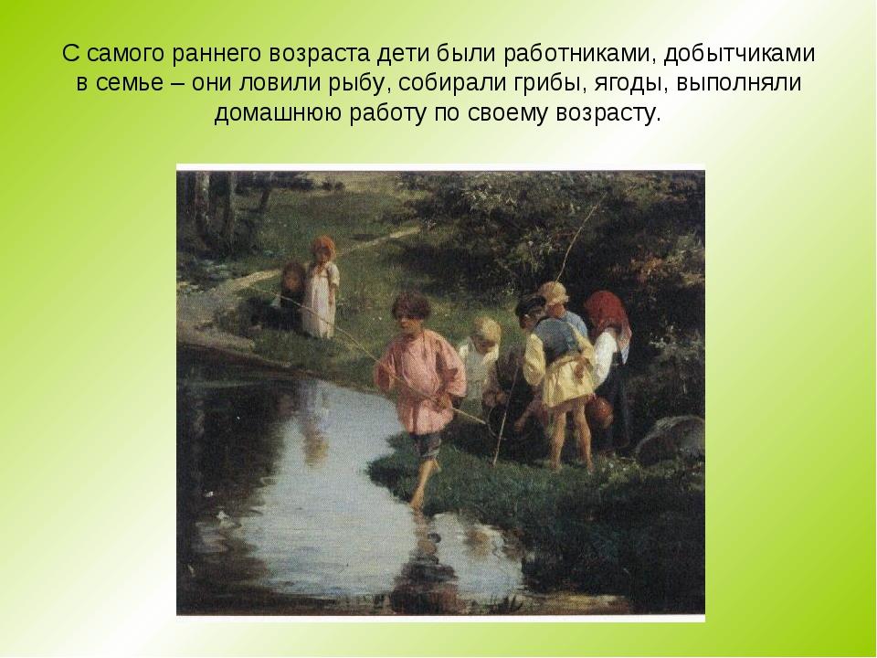 С самого раннего возраста дети были работниками, добытчиками в семье – они ло...