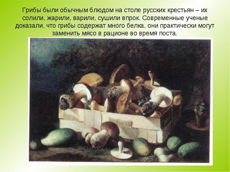 Грибы были обычным блюдом на столе русских крестьян – их солили, жарили, вари...