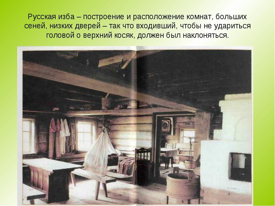 Русская изба – построение и расположение комнат, больших сеней, низких дверей...