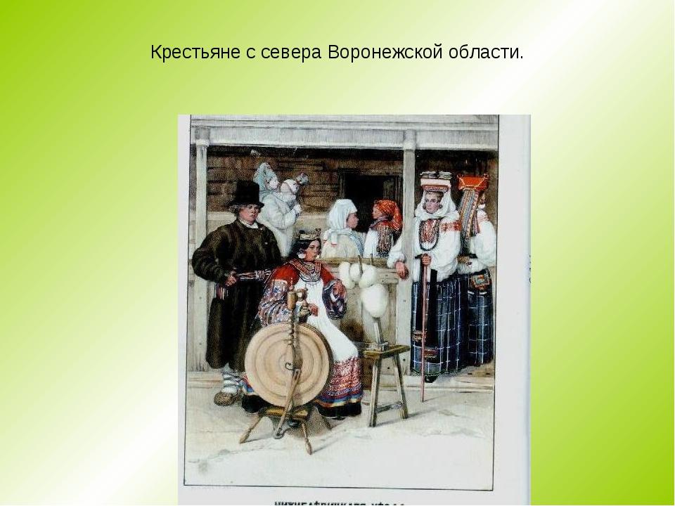 Крестьяне с севера Воронежской области.