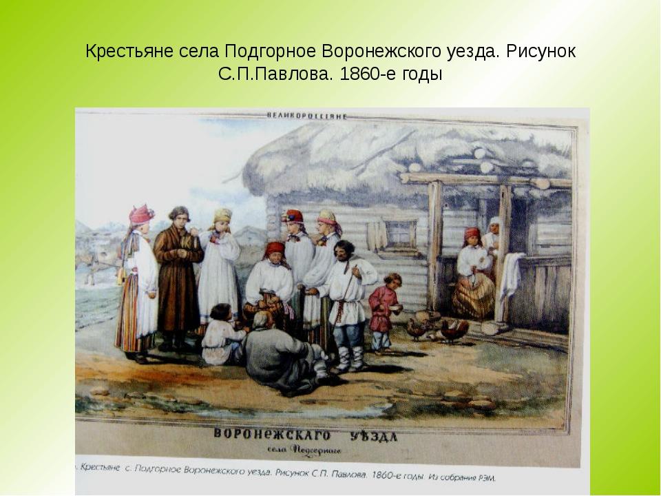 Крестьяне села Подгорное Воронежского уезда. Рисунок С.П.Павлова. 1860-е годы