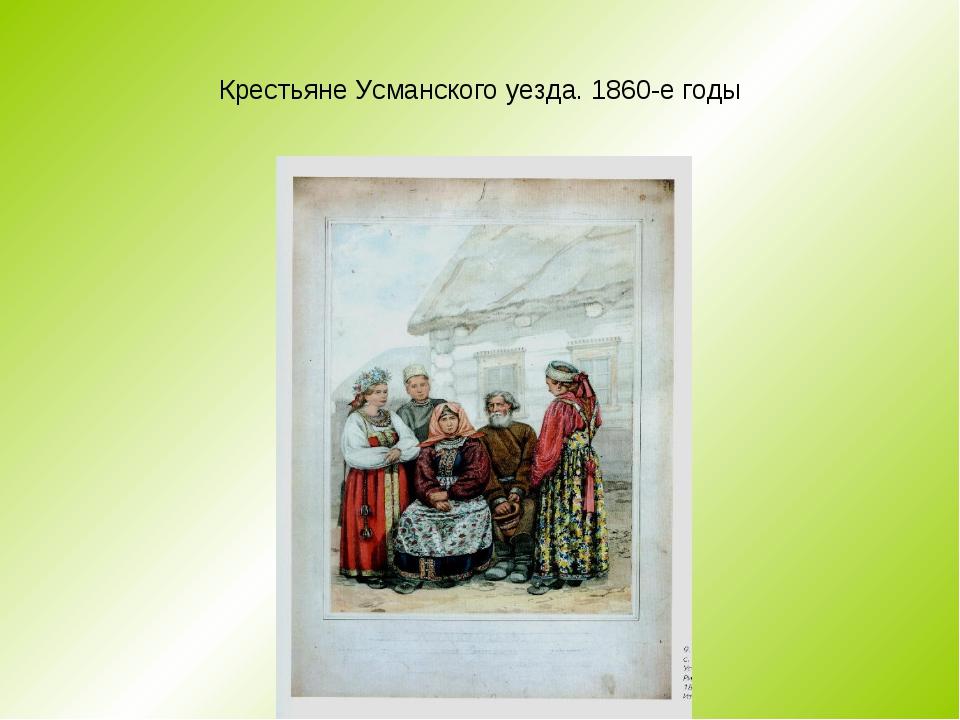Крестьяне Усманского уезда. 1860-е годы