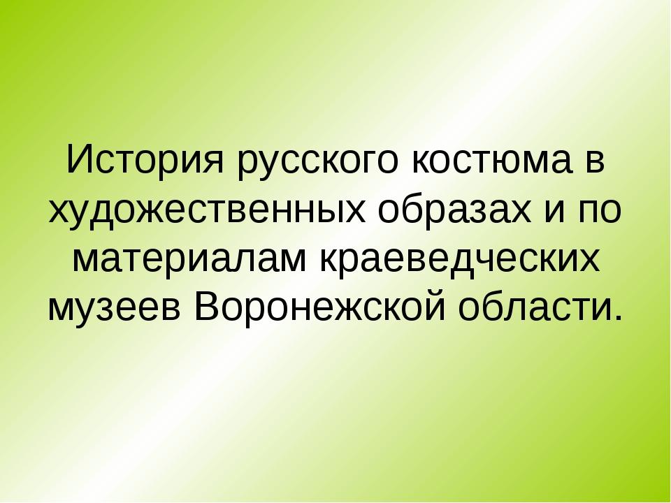 История русского костюма в художественных образах и по материалам краеведческ...