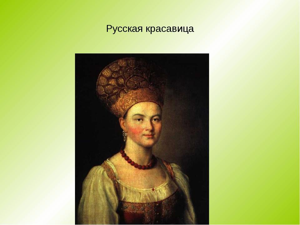 Русская красавица