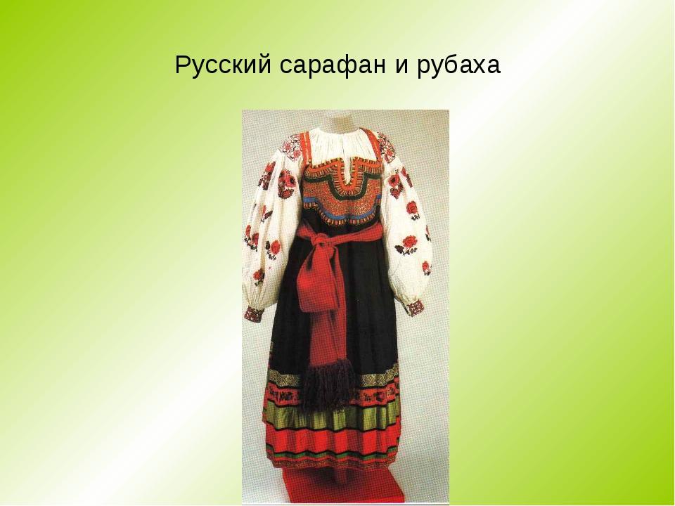 Русский сарафан и рубаха