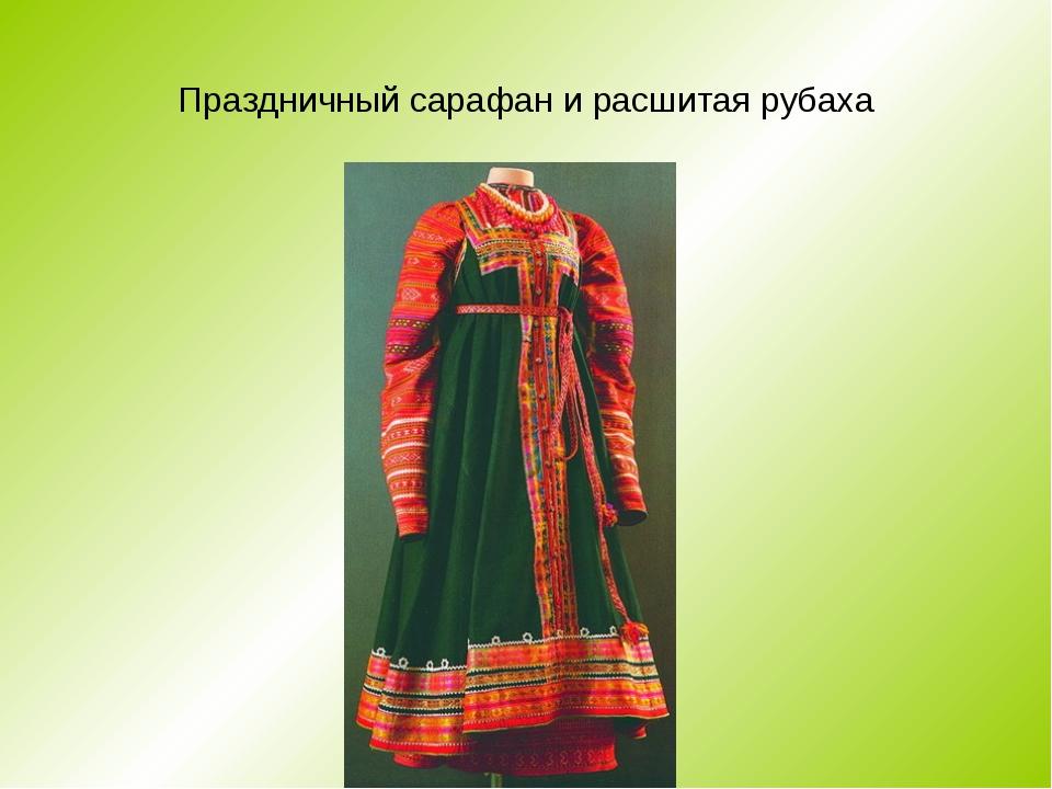 Праздничный сарафан и расшитая рубаха
