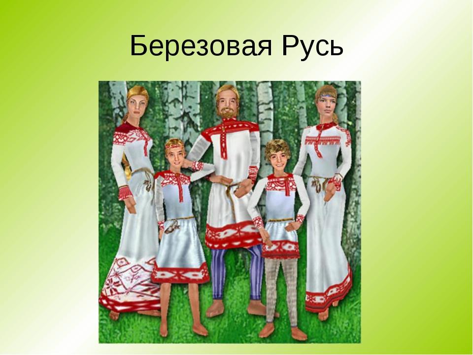 Березовая Русь