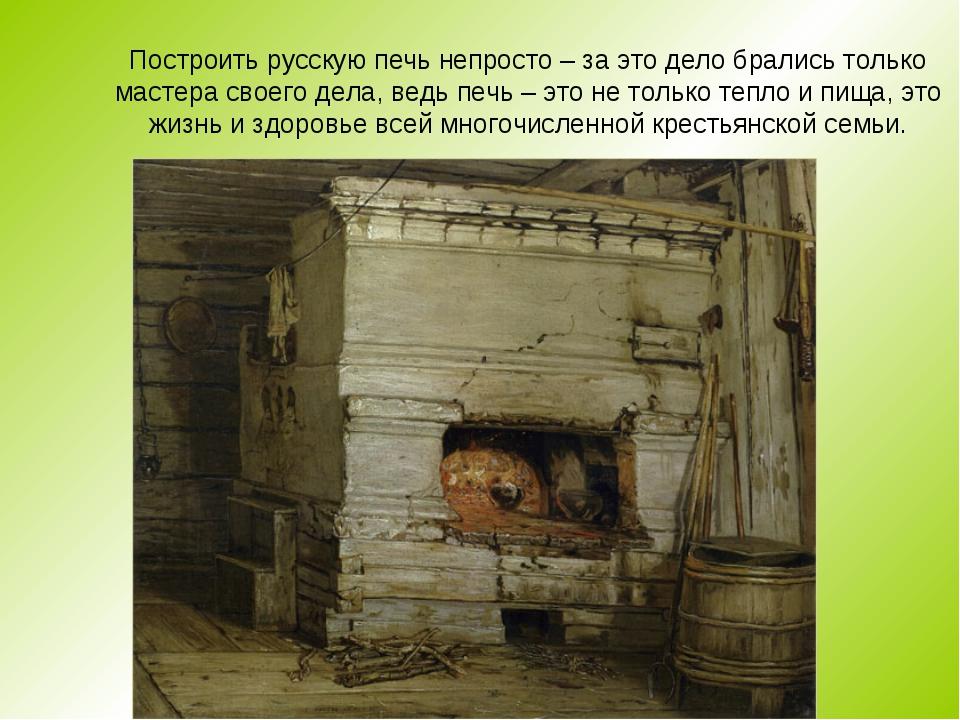 Построить русскую печь непросто – за это дело брались только мастера своего д...