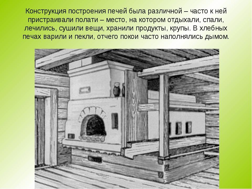 Конструкция построения печей была различной – часто к ней пристраивали полати...
