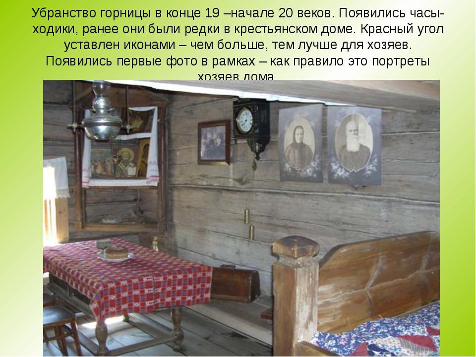 Убранство горницы в конце 19 –начале 20 веков. Появились часы-ходики, ранее о...