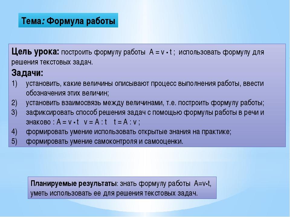 II этап. Мотивация к учебной деятельности (3 мин.) Цель: создать условия для...