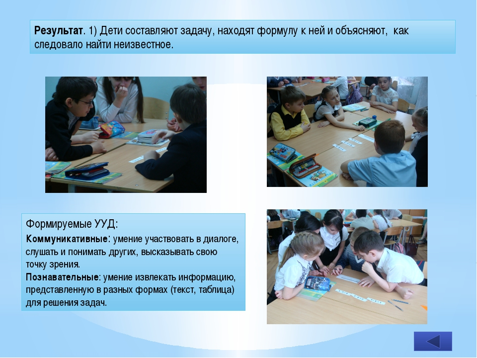 3) Учитель: «Посмотрите на таблицу (таблица на интерактивной доске). Можно ли...