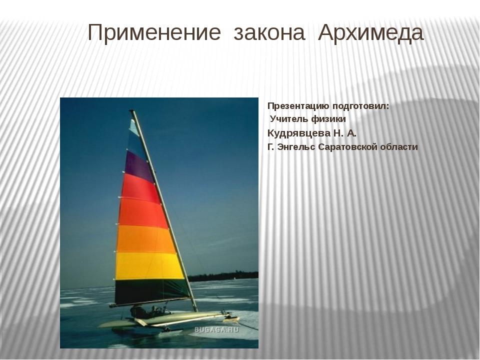 Применение закона Архимеда Презентацию подготовил: Учитель физики Кудрявцева...