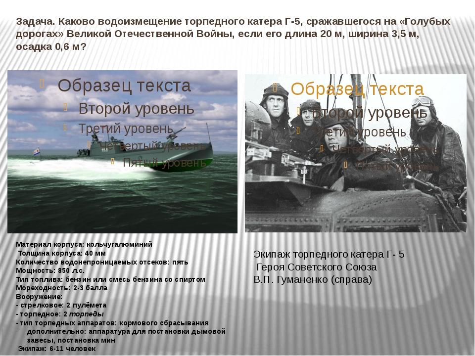 Задача. Каково водоизмещение торпедного катера Г-5, сражавшегося на «Голубых...