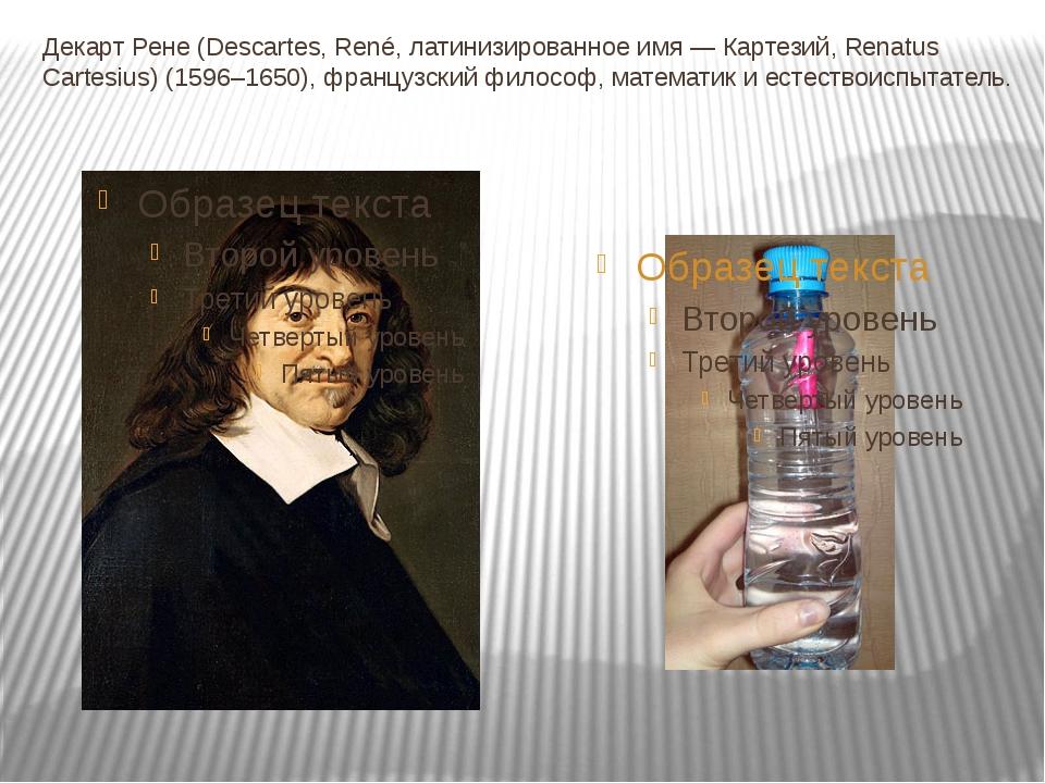 Декарт Рене (Descartes, René, латинизированное имя — Картезий, Renatus Cartes...