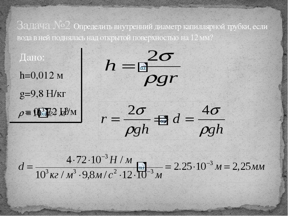 Дано: h=0,012 м g=9,8 Н/кг σ= 0,072 Н/м Задача №2 Определить внутренний диаме...