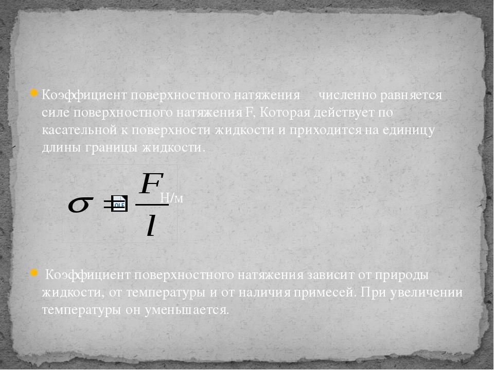 Коэффициент поверхностного натяжения σ численно равняется силе поверхностного...