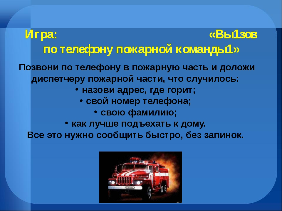 Игра: «Вы1зов по телефону пожарной команды1» Позвони по телефону в пожарную...
