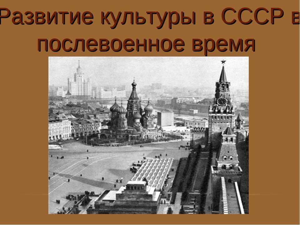 Развитие культуры в СССР в послевоенное время