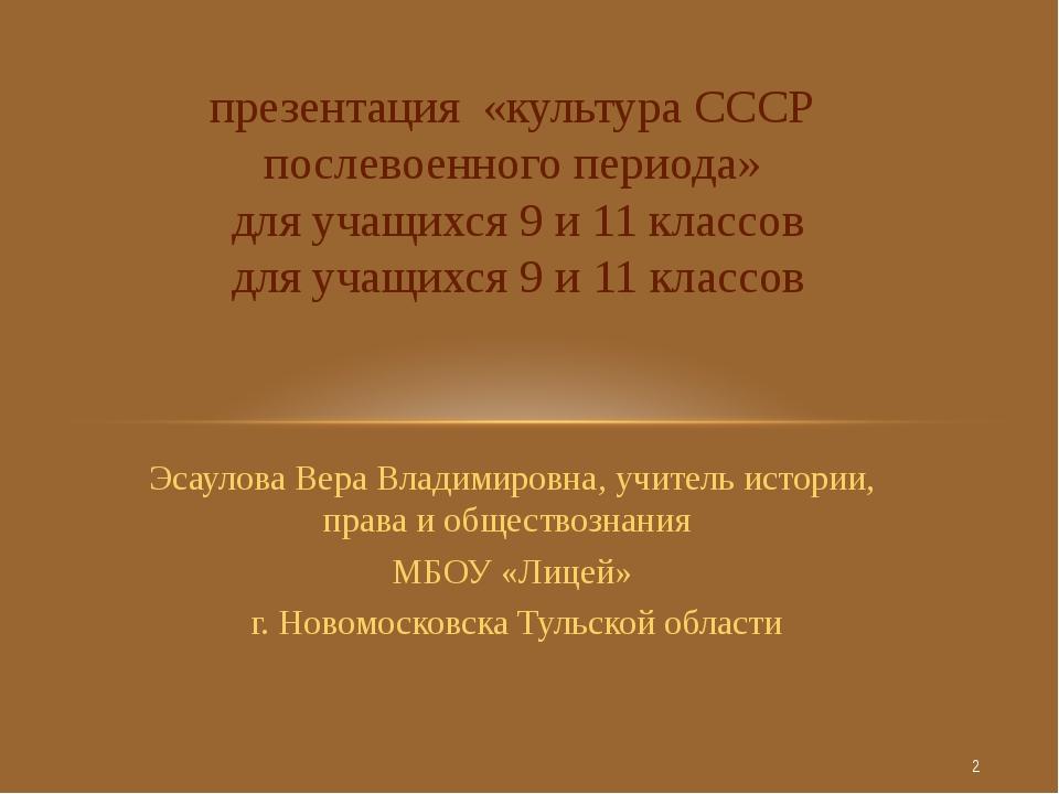 презентация «культура СССР послевоенного периода» для учащихся 9 и 11 классов...