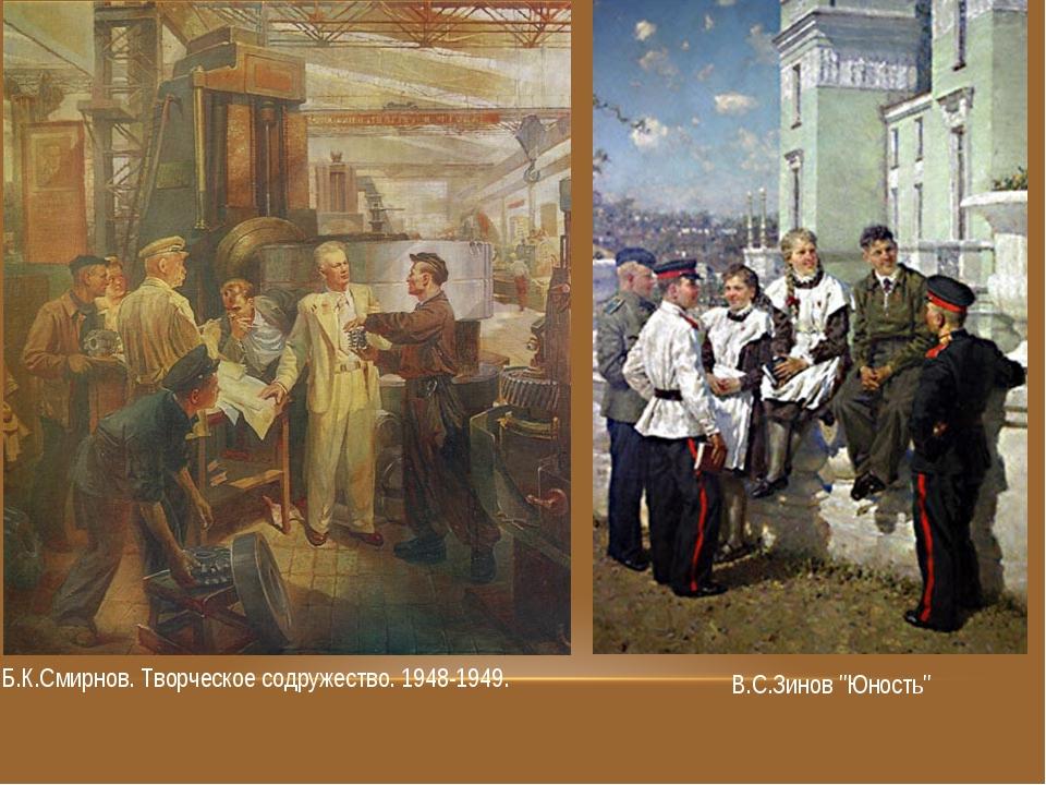 """В.С.Зинов """"Юность"""" Б.К.Смирнов. Творческое содружество. 1948-1949."""