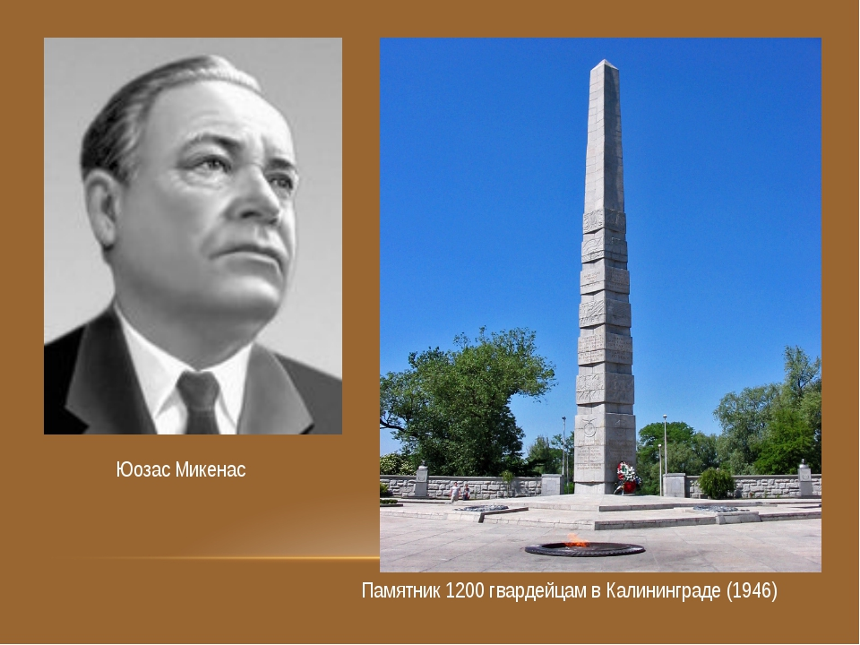 Юозас Микенас Памятник 1200 гвардейцам в Калининграде (1946)