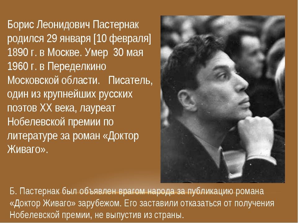 Б. Пастернак был объявлен врагом народа за публикацию романа «Доктор Живаго»...