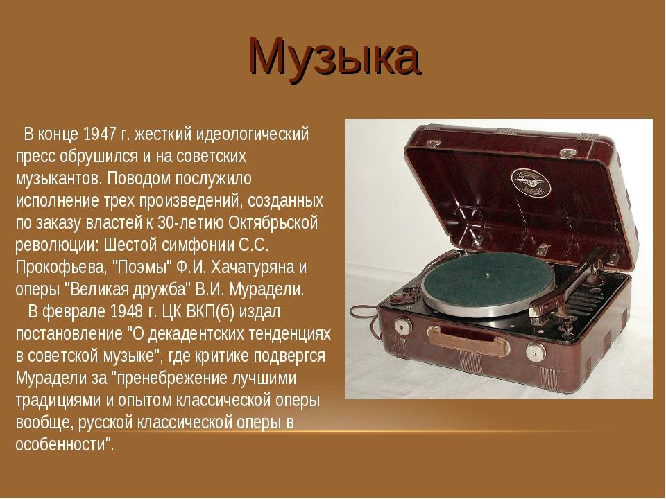 В конце 1947 г. жесткий идеологический пресс обрушился и на советских музыка...