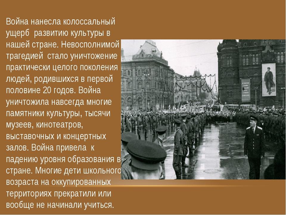Война нанесла колоссальный ущерб развитию культуры в нашей стране. Невосполни...