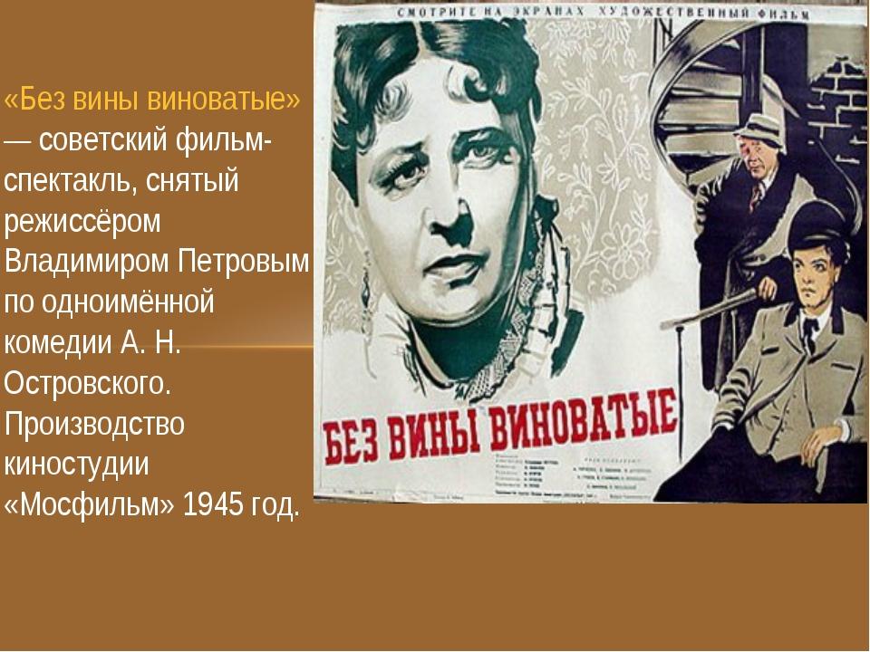 «Без вины виноватые» — советский фильм-спектакль, снятый режиссёром Владимиро...