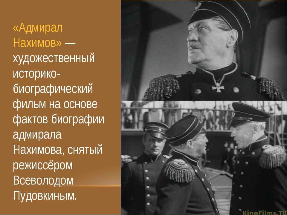 «Адмирал Нахимов» — художественный историко-биографический фильм на основе фа...