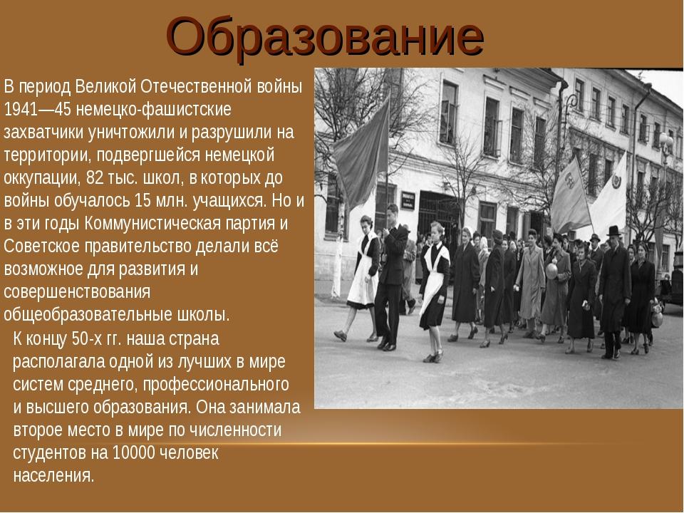К концу 50-х гг. наша страна располагала одной из лучших в мире систем средне...