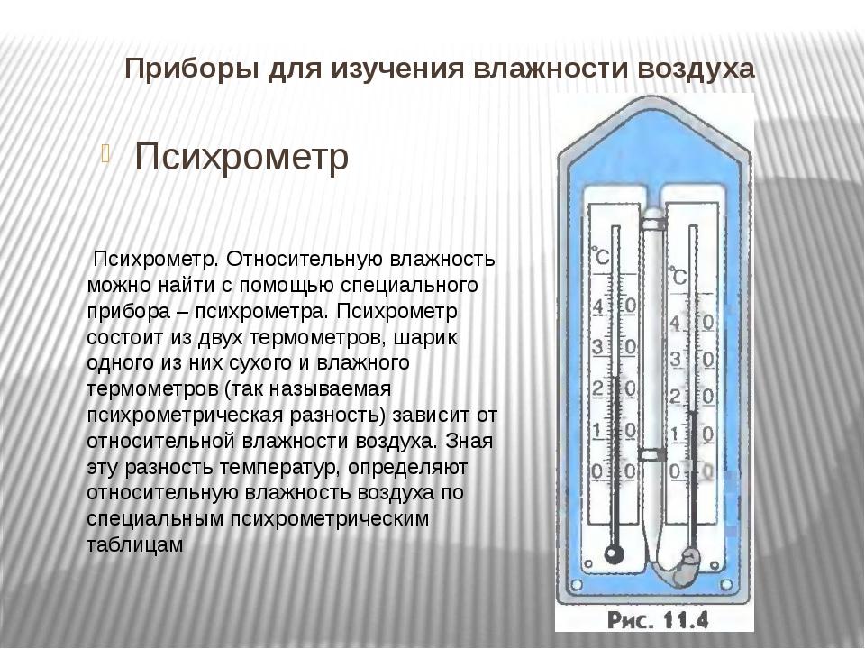Приборы для изучения влажности воздуха Психрометр Психрометр. Относительную в...