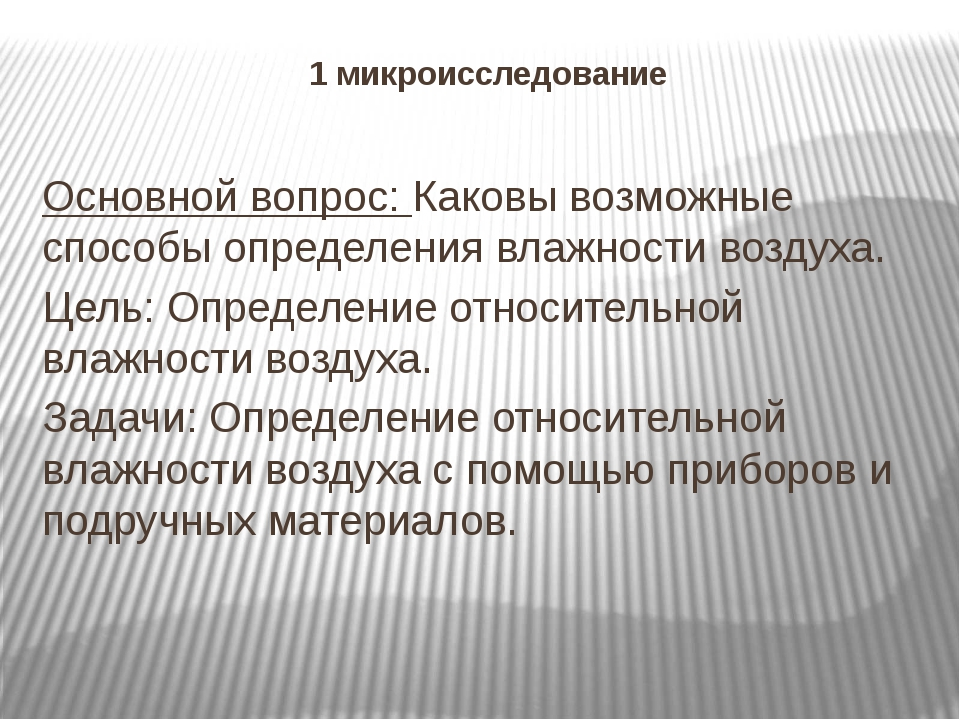 1 микроисследование Основной вопрос: Каковы возможные способы определения вла...