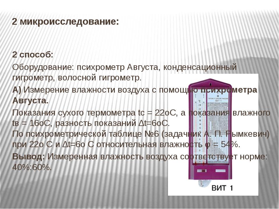 2 микроисследование: 2 способ: Оборудование: психрометр Августа, конденсацион...